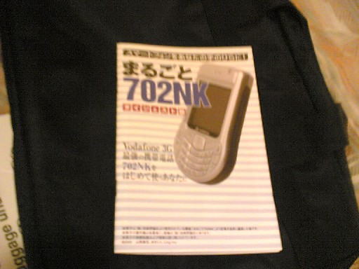 20050712